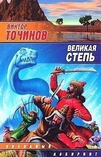 Великая Степь - Виктор Точинов