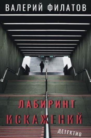 Лабиринт искажений - Валерий Филатов