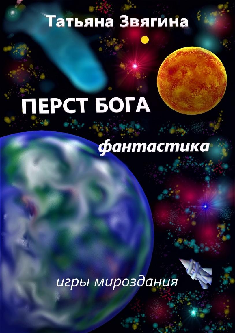 Перст Бога - Татьяна Звягина, Фантастика