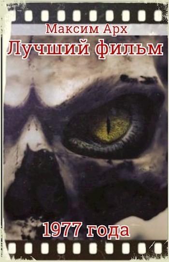 Лучший фильм 1977 года - Максим Арх