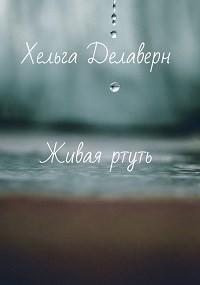 Живая ртуть - Хельга Делаверн