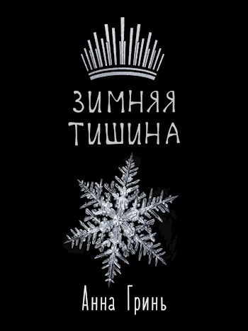 Зимняя тишина - Анна Гринь