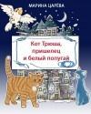 Кот Трюша, пришелец и белый попугай - Марина Царёва