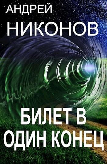Билет в один конец (БР-1). - Андрей Никонов