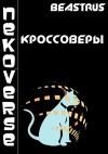 NekoVerse: Кроссоверы - BeastRUS