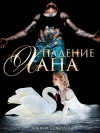Падение Хана - Ульяна Соболева