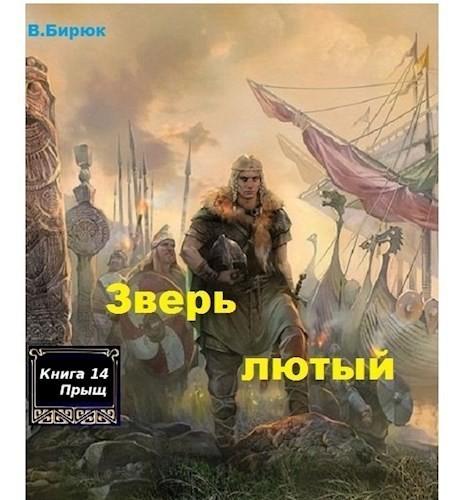 Зверь лютый Книга 14. Прыщ - В.Бирюк