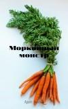 Морковный монстр - Арьят Квазар