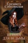 Шляпа для ведьмы - Елизавета Соболянская