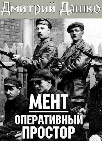 Мент. Оперативный простор - Дмитрий Дашко
