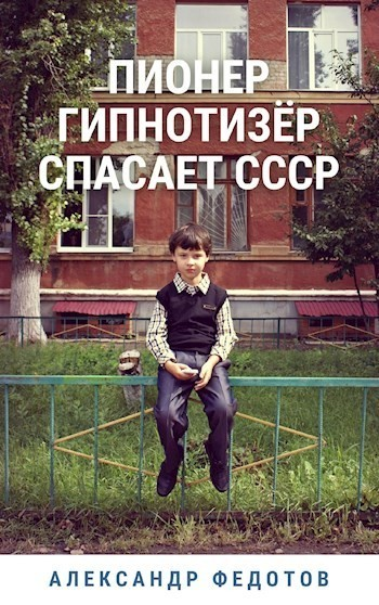 Пионер гипнотизёр спасает СССР - Александр Федотов, Альтернативная история