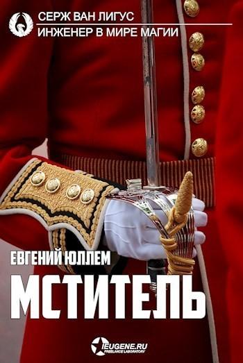 Мститель - Евгений Юллем