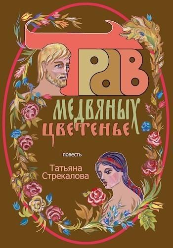 Трав медвяных цветенье - Татьяна Стрекалова