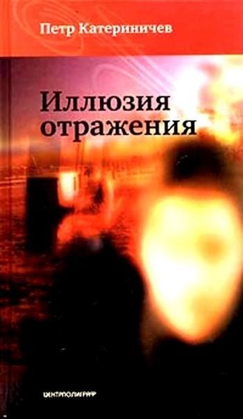 Иллюзия отражения (Дрон-5) - Петр Катериничев