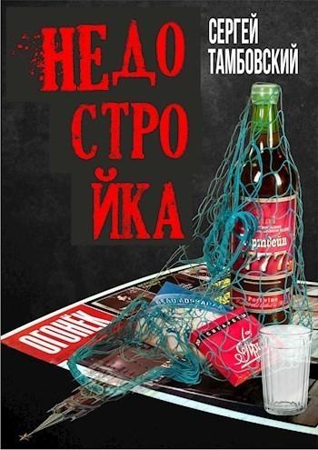 Недостройка - Сергей Тамбовский
