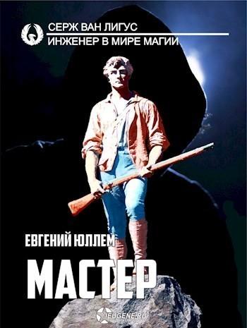 Мастер - Евгений Юллем