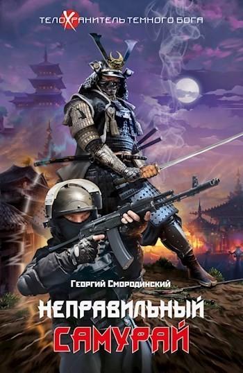 Неправильный самурай - Георгий Смородинский