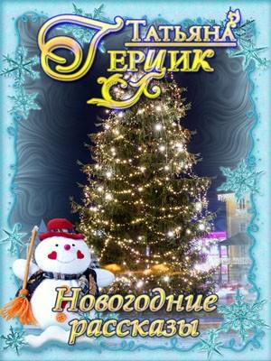 Встреча в новогоднюю ночь - Татьяна Герцик
