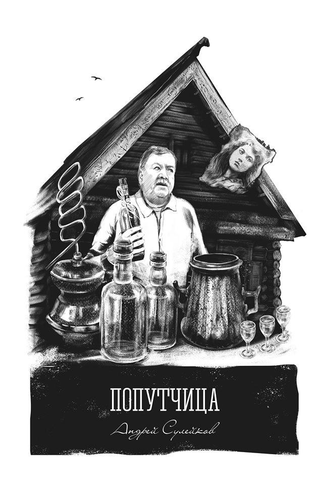 Попутчица - Андрей Сулейков