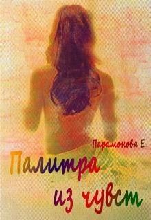 Палитра из чувств - Парамонова Елена