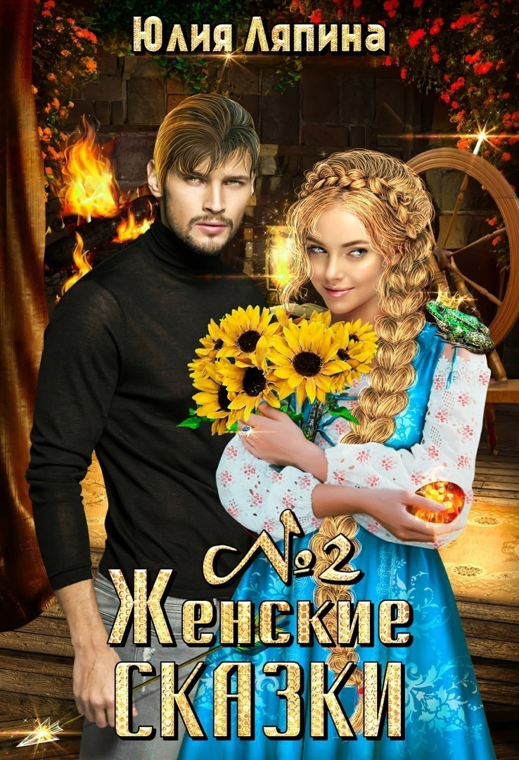 Женские сказки - 2 - Yulia Lyapina, Любовное фэнтези