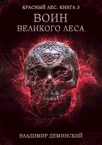 Книга 3. Воин Великого Леса - Владимир Деминский