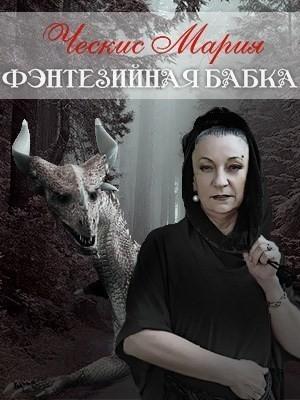 Фэнтезийная бабка - Мария Ческис, Юмористическое фэнтези