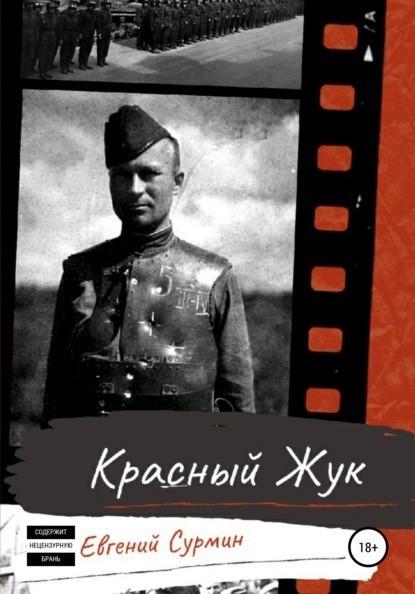 Красный Жук - Евгений Викторович Сурмин