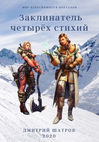 Заклинатель четырёх стихий - Дмитрий Шатров