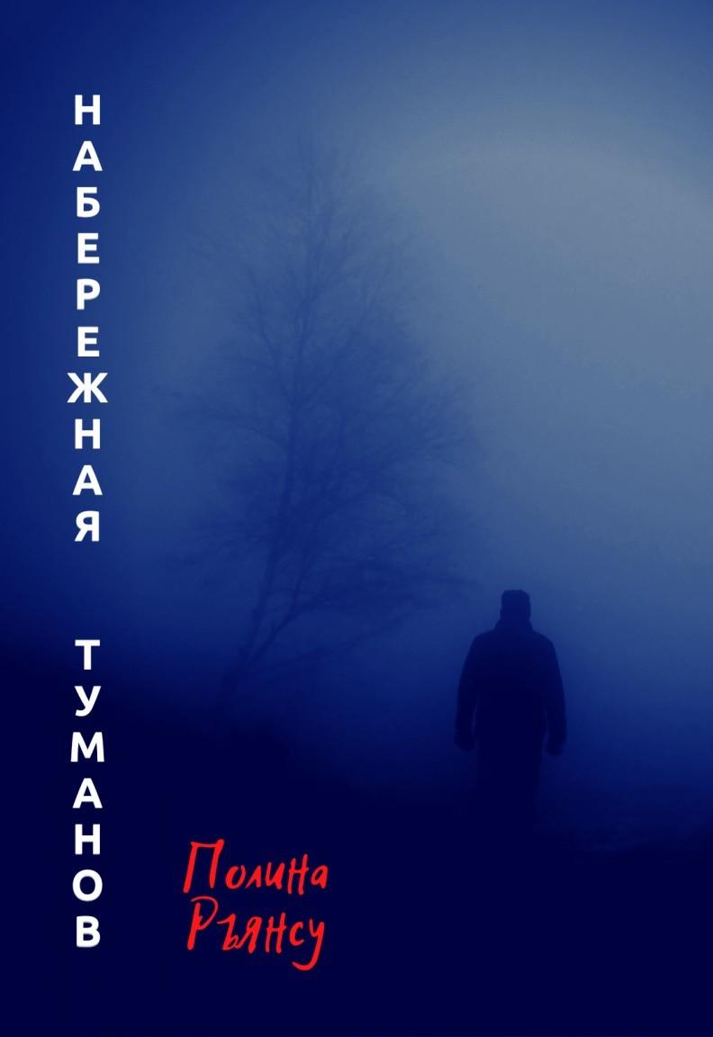 Набережная туманов - Полина Ръянсу