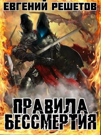 Правила бессмертия - Евгений Решетов