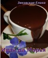 Иван да Марья - Елена Зикевская
