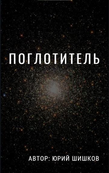 Поглотитель - prometei