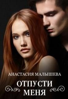 Отпусти меня - Анастасия Малышева