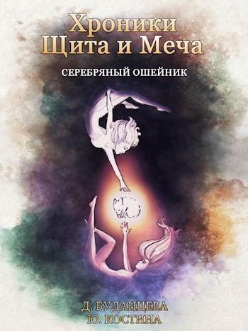 Хроники Щита и Меча. Серебряный ошейник - Дарья Буданцева