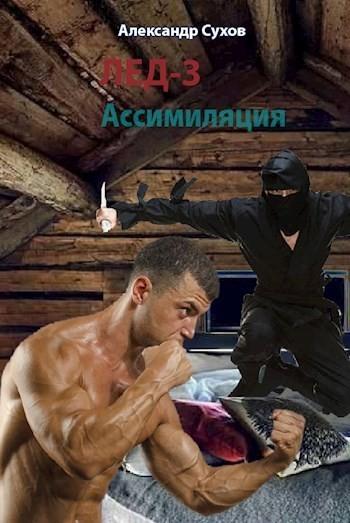 Лед 3. Ассимиляция - Сухов Александр