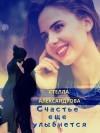 Счастье еще улыбнется - Стелла Александрова, Современный любовный роман