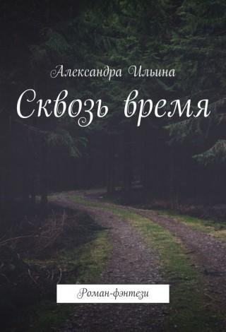 Сквозь Время - Lexi Korolyova