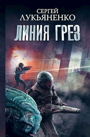 Линия Грёз - Сергей Лукьяненко