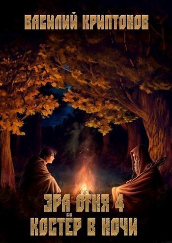 Эра Огня 4: Костёр в ночи - Василий Криптонов