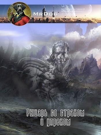 Рыцарь со страхом и упреком - MrDog