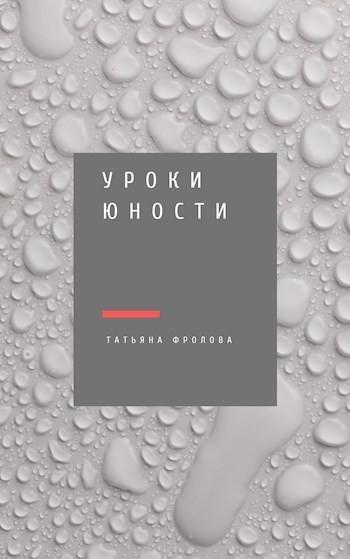 Уроки юности - Таня Фролова