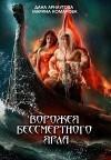 Ворожея бессмертного ярла - Дана Арнаутова