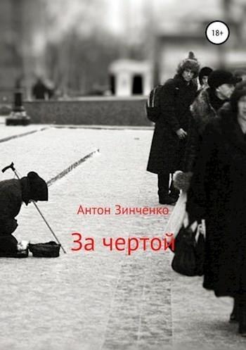 За чертой - Зинченко Антон Сергеевич