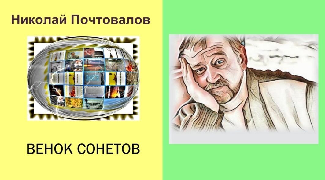 Венок сонетов. НАЧАЛО - Николай Почтовалов, Стихи, поэзия