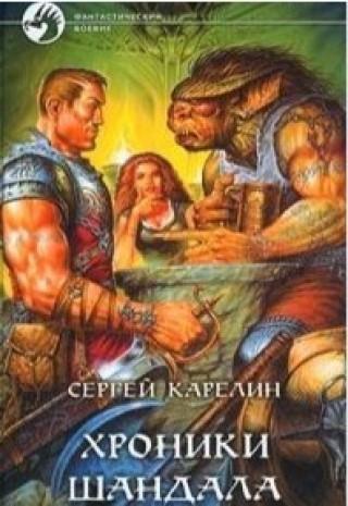 Хроники Шандала - Сергей Карелин