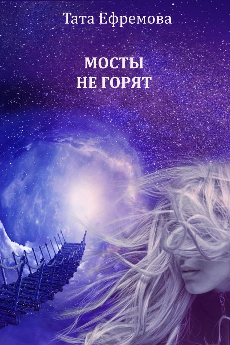 Мосты не горят - Тата Ефремова
