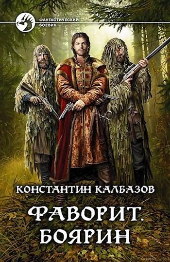 Фаворит. Боярин - Калбазов Константин Георгиевич