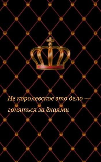 Не королевское это дело — гоняться за ёкаями - Розамонда Пайнс