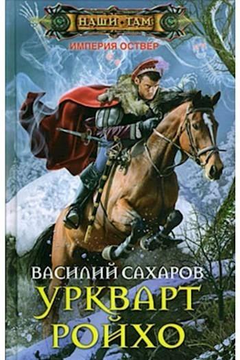 Уркварт Ройхо - Сахаров Василий